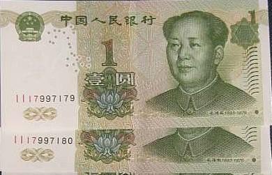 99版人民币的I冠字是不是印错了?