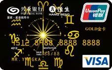 兴业星夜星座标准金卡(银联+VISA)