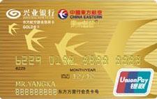 兴业东方航空金卡