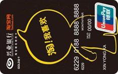兴业淘宝卡金卡(银联,人民币,金卡)_兴业银行淘宝卡金卡申请_兴业淘宝卡金卡参数-金投信用卡
