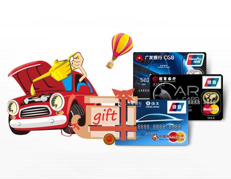 信用卡加油优惠_加油信用卡_加油优惠的信用卡