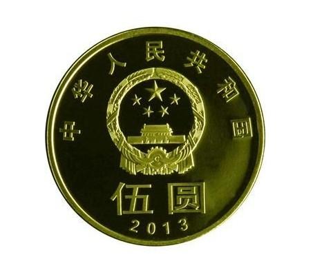 和字纪念币