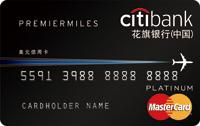 花旗礼程白金卡(银联+MasterCard)