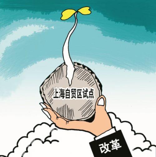 上海自贸区将给上海带来多重