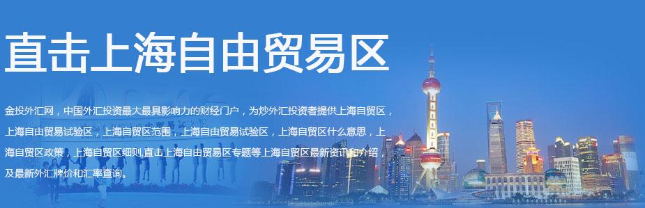 上海自贸区_上海自由贸易区_中国上海自由贸易试验区_上海自贸区什么意思_上海自由贸易区范围_上海自贸区总体方案_上海自贸区细则-金投外汇网-金投网