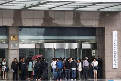 各类注册公司冒暴雨抢注上海自贸区