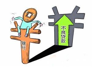银行业不良贷款处置渠道扩充12家股份行参与试点