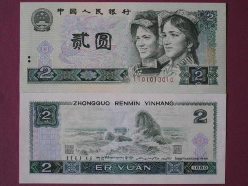 谁是未来的第四套人民币最具收藏价值的币王?