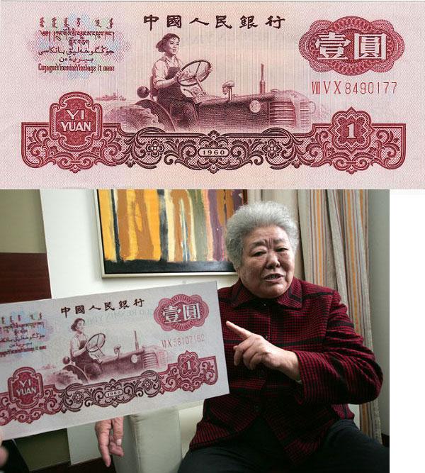 三版一元人民币女郎转危为安 40年后才知上了人民币