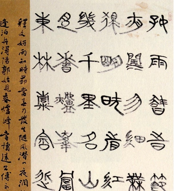 国展篆书书法作品欣赏 国展书法篆书作品 篆书书法作品欣赏