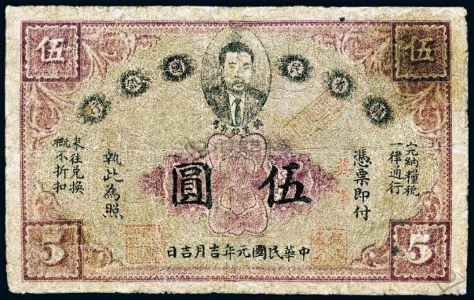 民国纸币辨伪方法 有什么方法辨别民国钱币真伪?