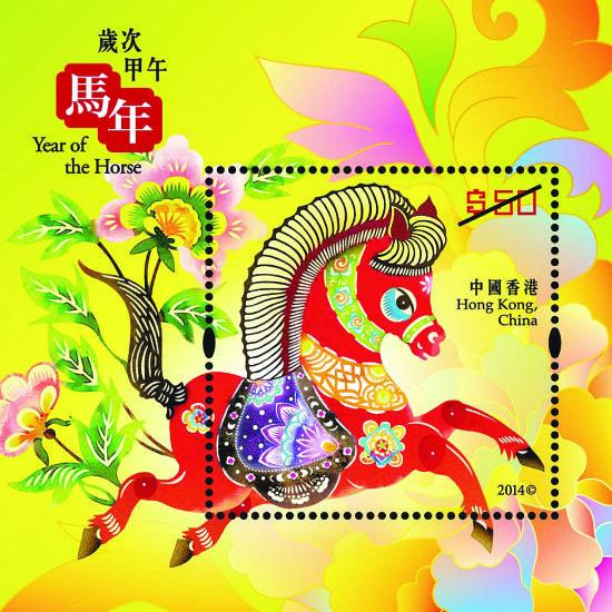 香港发行十二生肖马年邮票图片