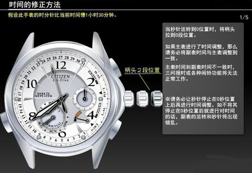 ck手表如何调时间_西铁城光动能手表怎么调时间?
