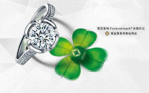 菜百独家发布Forevermark®永恒印记幸运草系列美钻饰品