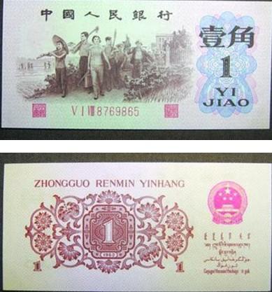 人民币收藏:铆牢第三版人民币
