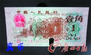 三版背绿水印一角报价3.9万 收藏者需认清伪币
