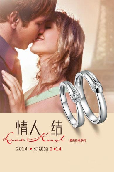 """京华钻石""""情人结""""系列情人节送大礼 用简单撰写爱情"""