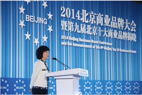 菜百荣获2014年度北京十大商业品牌金奖 连续两年金牌