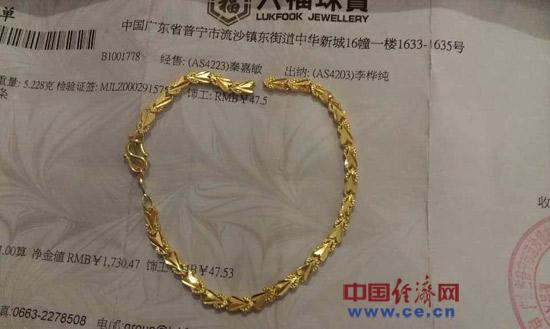 六福質量門:黃金手鏈戴3天斷裂 進貨多是甘露出品