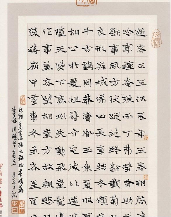 高甬春硬笔书法的作品图片