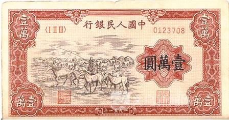 第一套人民币收藏价值凸现 总价值在450万元以上