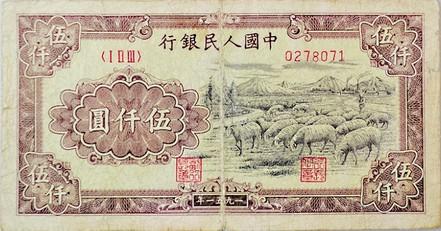 第一版人民币牧羊图将现身 市场收藏价12万元以上