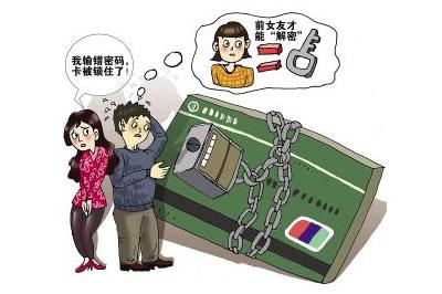 银行卡密码输错3次_银行卡密码忘了怎么办_银行卡改密码_银行卡密码被锁_银行卡密码解锁