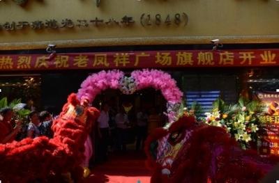 老凤祥珠宝广场旗舰店迎来周年庆典