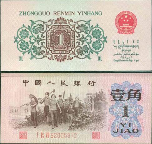 第三套人民币身价倍增 背绿一角炒到四万