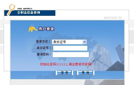公积金网上_湖南省直住房公积金网上查询系统