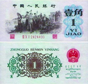 """背绿水印壹角成第三套人民币""""币王""""的原因"""