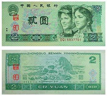 2元面值的终结者:第四套人民币80版2元