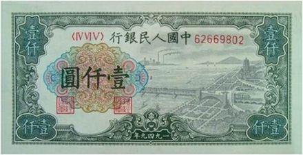 第一套人民币收藏的第二宠:两枚特殊纸币