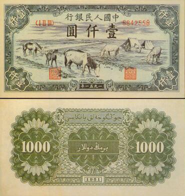第一套人民币壹仟圆牧马饮水收藏鉴赏