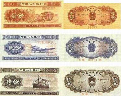 第二套人民币纸分币真假币的区分方法
