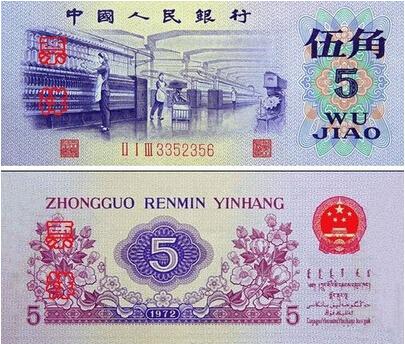 第三套人民币五角纸币上的人物介绍