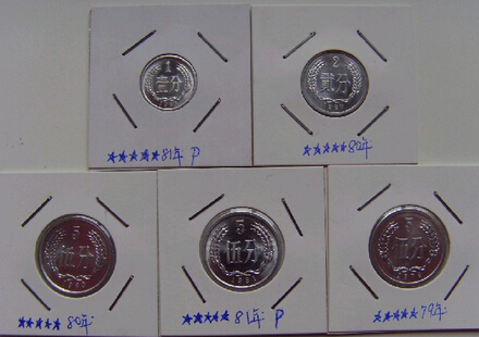 硬分币五大天王收藏投资价值浅析
