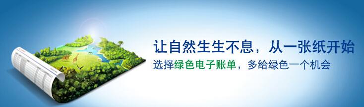 华夏银行信用卡 节省能源从电子账单开始