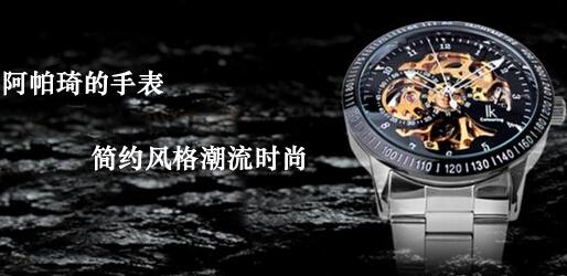 阿帕琦的手表怎么样