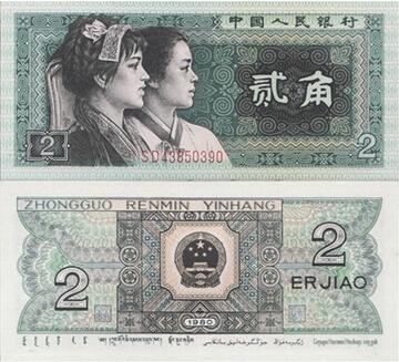 第四套人民币贰角纸币有哪些特殊版别?