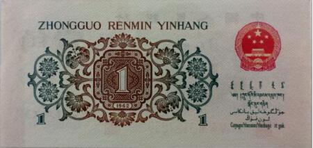 第三套人民币背绿一角被称为完美纸币