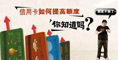 信用卡提额技术_信用卡提升额度窍门_信用卡怎么提高额度_信用卡提额技巧