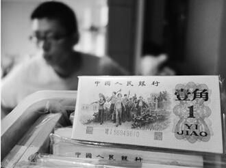 网传第三套人民币价格暴涨 背绿水印壹角能买3万