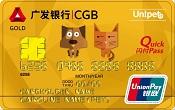 广发爱·宠信用卡(银联,人民币,金卡)_广发银行爱·宠信用卡申请_广发爱·宠信用卡参数-金投信用卡