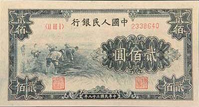 第一套人民币200元纸币的收藏发展历程