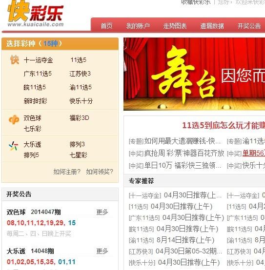 导航首页 彩票 正文  快彩乐 网站名称: 快彩乐 所属类型:彩票类 网站