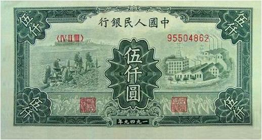 第一套人民币5000元拖拉机工厂收藏价格水涨船高
