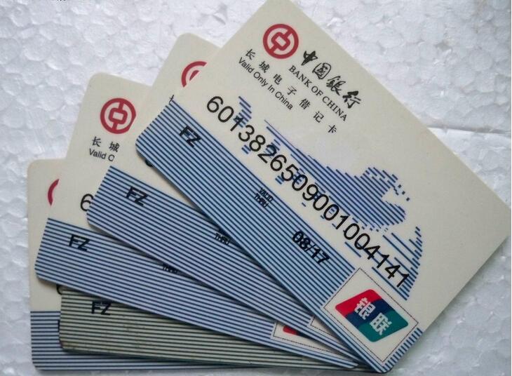 长城电子借记卡介绍