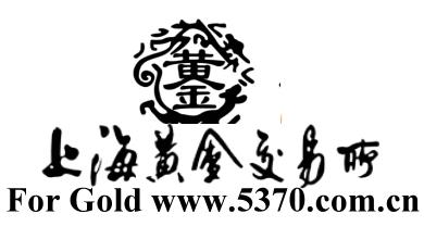 上海黄金白银交易所