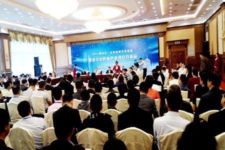 万力皮革城参加黑龙江-北京旅游项目对接会